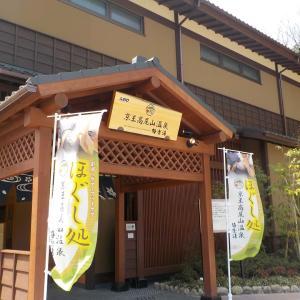 【極楽湯 京王高尾山温泉】ハイキングのあとに温泉はいかかが?