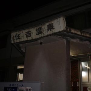 【浜脇温泉 住吉温泉】復活した別府の共同浴場