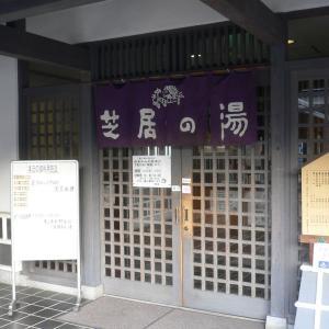【別府温泉 別府市コミュニティーセンター 芝居の湯】新しい共同浴場