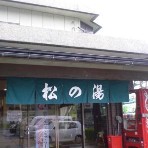 【浜坂温泉 松の湯】レクリエーションセンターの温泉に入浴