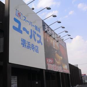 【ユーバス 堺浜寺店】源泉かけ流しのスーパー銭湯