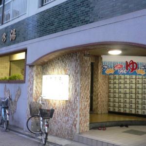 【桐乃湯】川崎駅から徒歩で訪問できる温泉銭湯