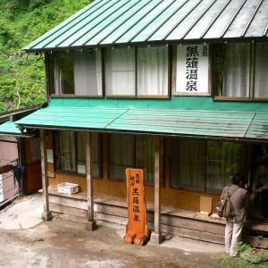 【黒薙温泉 黒薙温泉旅館】自然豊かな混浴露天風呂