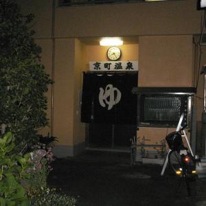 【別府温泉 京町温泉】のどかな場所にある共同浴場