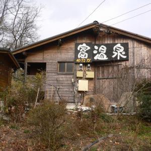 【富温泉】県境の木造平屋建ての温泉施設