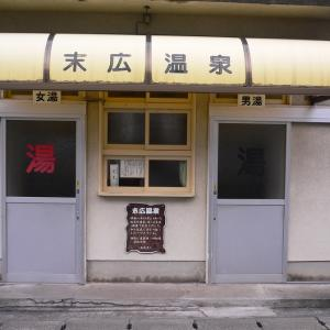閉館:【別府 末広温泉】タバコ屋さんで鍵を開けてもらいました