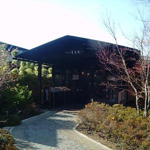 【宮沢湖温泉 喜楽里 別邸】岩盤浴も楽しめる温泉施設