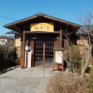 【天然温泉 極楽湯 上尾店】地元の野菜が売っている温泉施設