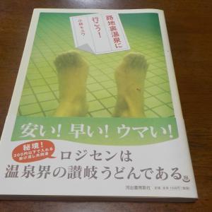 【路地裏温泉に行こう!】300円以下で入浴できる温泉紹介