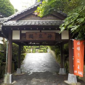 廃業:【嬉野温泉 ファミリーホテル神泉閣】