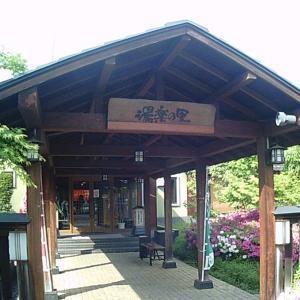 【熊谷温泉 湯楽の里】上越新幹線の線路沿いの温泉施設