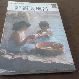 【カラーブックス 女性専用露天風呂】女性が楽しめる温泉