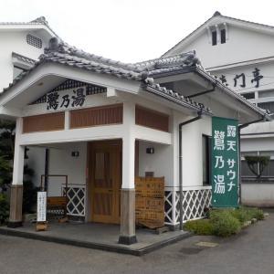 【武雄温泉 鷲乃湯】サウナが人気の公衆浴場