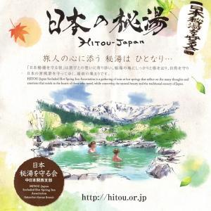 日本秘湯を守る会のスタンプ帳で無料宿泊を体験