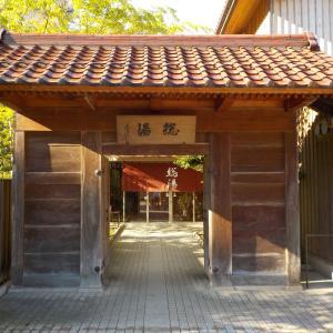 【山代温泉 総湯】山代温泉の新しい共同浴場