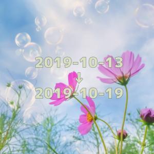 【テレビ・ラジオ】2019年10月13日(日)~10月19日(土)