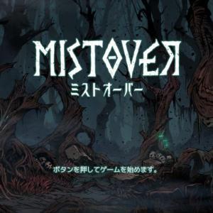 ミストオーバー(MISTOVER)プレイしての感想・評価/面白いけどストレス要素が多い