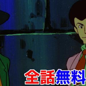ルパン三世パート3(シリーズ3)アニメ全話の動画を無料視聴できるサイト!アニポやanitubeは危険?