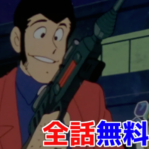 ルパン三世パート2(シリーズ2)アニメ全話の動画を無料視聴できるサイト!アニポやanitubeは危険?