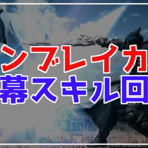 【FF14】ガンブレイカーの開幕スキル回し(レベル80)【5.0】