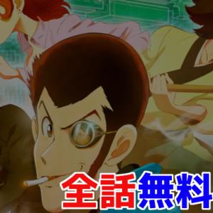 ルパン三世パート5(シリーズ5)アニメ全話の動画を無料視聴できるサイト!アニポやanitubeは危険?