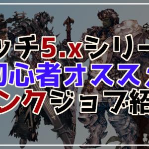 【FF14】5.0初心者におすすめのタンクジョブ!各ジョブの性能も比較