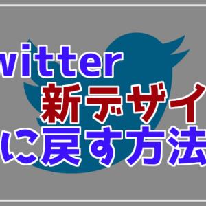 新しいツイッター(twitter)が使いにくいし戻せない!元に戻す方法は?