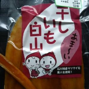 石川県産ほし芋