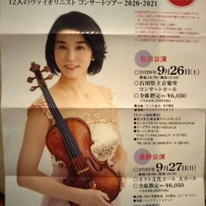 高嶋ちさ子 12人のヴァイオリニスト コンサートツアー2020-2021
