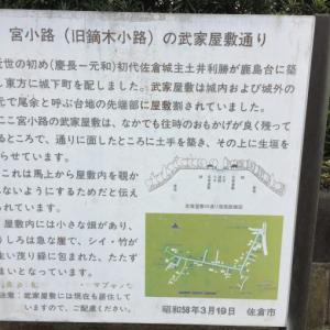 佐倉城址散歩 ⑨ 城下の武家屋敷 その1 河原家