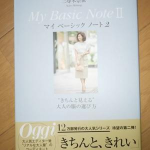 50代 最近買ったファッション本。三尋木奈保さん。