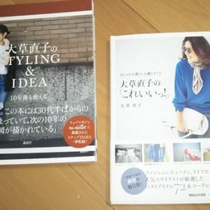 50代ファッション 憧れのスタイリストさんの本2冊。
