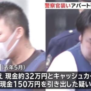 中澤拓海容疑者の顔画像や経歴について!片岡教真容疑者と警察官装い、強盗逮捕!SNSの反応は?