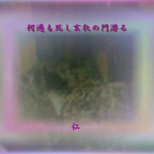 『 何遍も死し玄牝の門潜る 』TAO575交心zwq1002