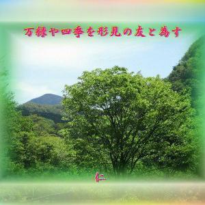 『 万緑や四季を形見の友と為す 』言葉あそび575交心xzs1301