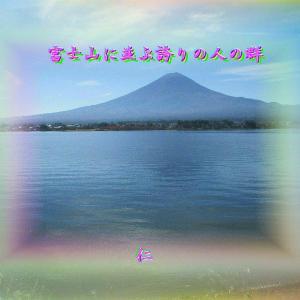 『 富士山に並ぶ誇りの人の群 』物真似575xzr0903