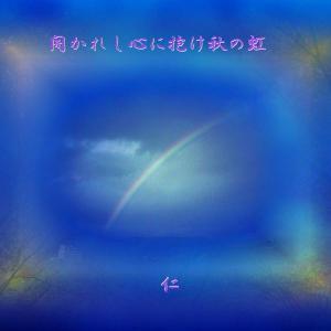 フォト575あそび『 開かれし心に抱け秋の虹 』yyn1709