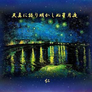 フォト575あそび『 天真に語り明かしぬ星月夜 』vzq0201