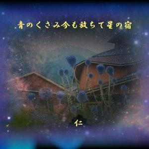 『 青のくさみ今も放ちて星の宿 』良寛さんの歌をあそぶ575yyq3001