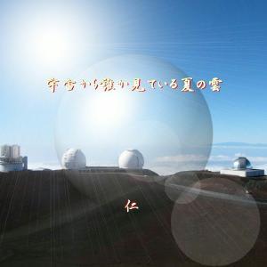 フォト575あそび『 宇宙から誰か見ている夏の雲 』vzp2401