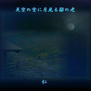 フォト575あそび『 天空の堂に月見る鄙の老 』ysq1903