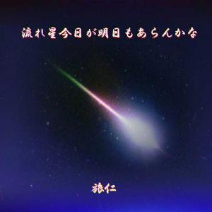 フォト575あそび『 流れ星今日が明日もあらんかな 』zpn2201
