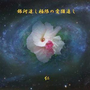 フォト575あそび『 銀河遠し極限の愛なお遠し 』yxq0804