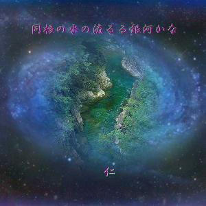 フォト575あそび『 同根の水の流るゝ銀河かな 』yxp1803