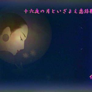 フォト575あそび『 十六夜の月といざよえ恋弥勒 』ywm2006