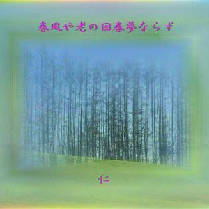 『 春風や老の回春夢ならず 』スローラブ575交心ysx0403