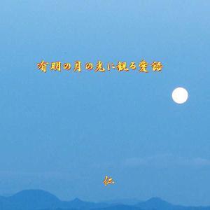『 有明の月の光に観る愛語 』めぐり逢い良寛さんzqr3101