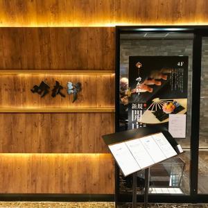 品川の新店『肉割烹 吟次郎 品川駅前店』で創作和食を楽しむ‼︎