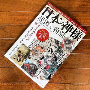 新刊の紹介‼️小松和彦さん監修『日本の神様 起源と物語』