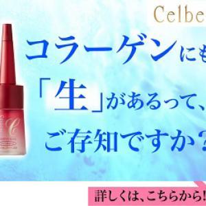 【セルベスト化粧品】24時間ラメラ体験!ラメラエッセンスC定期購入